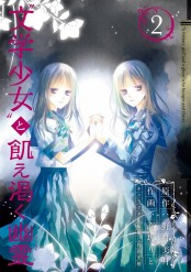 """""""文学少女""""と飢え渇く幽霊2巻"""