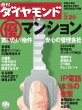 週刊ダイヤモンド 04年3月20日号