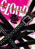 CLOUD─裂鬼15代目総長─壱