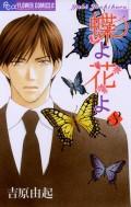 蝶よ花よ 3