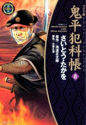ワイド版鬼平犯科帳 45