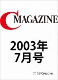 月刊C MAGAZINE 2003年7月号