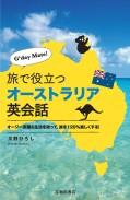 G'day Mate! 旅で役立つオーストラリア英会話(池田書店)