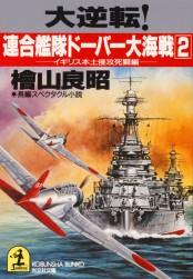 大逆転! 連合艦隊ドーバー大海戦(2)〜イギリス本土侵攻死闘編〜