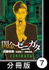 闇金ゼニガタ【分冊版】(7)