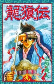 龍狼伝 The Legend of Dragon's Son(9)