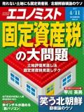 週刊エコノミスト2017年4/11号