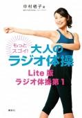 【期間限定価格】もっとスゴイ! 大人のラジオ体操 Lite版 ラジオ体操第1