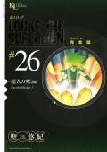 超人ロック 完全版 (26)超人の死・前編