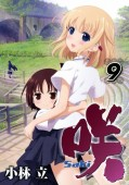 咲 -Saki-9巻