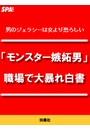 """""""モンスター嫉妬男""""職場で大暴れ白書"""