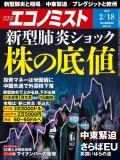 週刊エコノミスト2020年2/18号