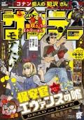 週刊少年サンデー 2018年5・6合併号(2017年12月27日発売)