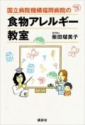 【期間限定価格】国立病院機構福岡病院の食物アレルギー教室