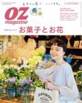 OZmagazine 2020年8月号 No.580
