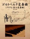 バッハ 名作曲楽譜シリーズ4 ゴルトベルク変奏曲(アリアと30の変奏曲) BWV988