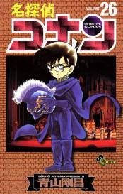 名探偵コナン 26