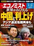 週刊エコノミスト2015年9/22号