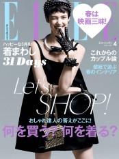ELLE Japon 2019年4月号