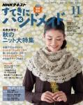 NHK すてきにハンドメイド 2016年11月号