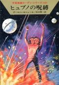 【期間限定価格】宇宙英雄ローダン・シリーズ 電子書籍版27 ヒュプノの呪縛