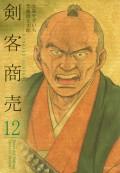 剣客商売 12