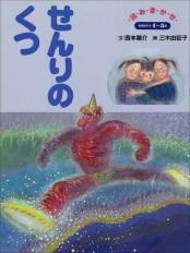 せんりのくつ 〜【デジタル復刻】語りつぐ名作絵本〜
