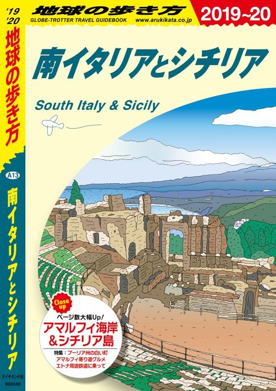 地球の歩き方 A13 南イタリアとシチリア 2019-2020