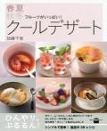 【期間限定価格】フルーツがいっぱい!春夏秋冬クールデザート