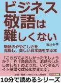 ビジネス敬語は難しくない!敬語のややこしさを克服し、美しい日本語を学ぶ本