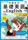 NHKラジオ 中高生の基礎英語 in English 2021年5月号
