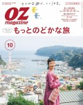 OZmagazine 2020年10月号 No.582