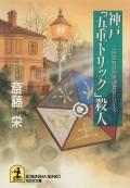 神戸「五重トリック」殺人〜二階堂特命刑事調査官シリーズ〜