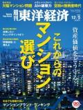 週刊東洋経済2015年12月5日号