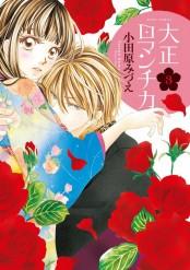 【期間限定価格】大正ロマンチカ3