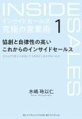 インサイドセールス 究極の営業術<第1巻>