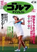 週刊ゴルフダイジェスト 2015/4/14号