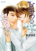 ひみつのセフレちゃん(5)〜福本幸助の受難〜