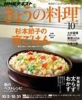 NHK きょうの料理 2016年10月号