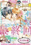 Sho−Comi 2017年7号(2017年3月4日発売)