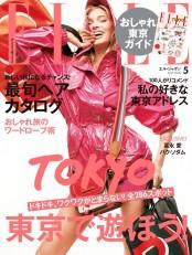 ELLE Japon 2020年5月号