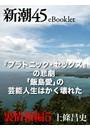 『プラトニック・セックス』の悲劇 「飯島愛」の芸能人生はかく壊れた―新潮45eBooklet 裏情報編5