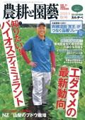 農耕と園芸2020年秋号