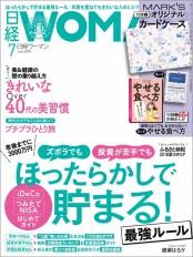 日経ウーマン2018年7月号