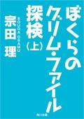 ぼくらのグリム・ファイル探検(上)