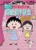 満点ゲットシリーズ ちびまる子ちゃんの読めるとたのしい難読漢字教室
