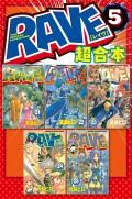 RAVE 超合本版(5)