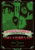 【期間限定価格】金田一少年の事件簿と犯人たちの事件簿 一つにまとめちゃいました。(2) 学園七不思議殺人事件