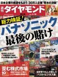 週刊ダイヤモンド 13年5月18日号