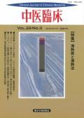 中医臨床[電子復刻版]通巻86号